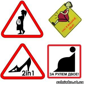 Знаки на машину - Беременная за рулём - Для беременных - Каталог ...
