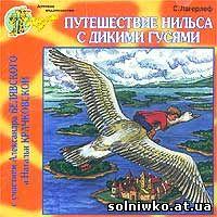 Аудиосказка - Приключения Нильса с дикими гусями