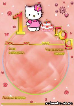 Красивый фотоальбом для ребёнка (розовый)