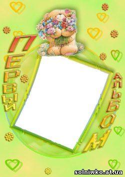 Красивый фотоальбом для ребёнка (салатовый)