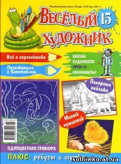 Журнал - Веселый художник № 15
