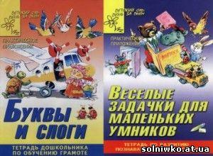 Развивающие тетради для подготовки к школе (12 штук)