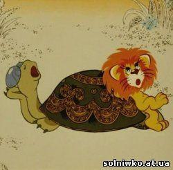 Как львёнок и черепаха пели песенку