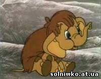 Мама для мамонтенка - советский мультфильм