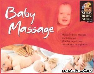 Музыка для детского массажа и релаксации