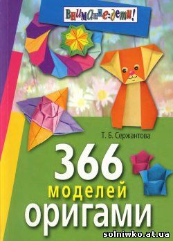 366 моделей оригами для детей