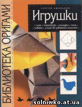 Оригами-Игрушки