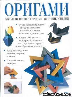 Большая иллюстрированная энциклопедия оригами