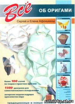Всё об оригами