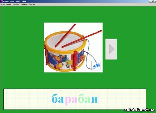 Azbuka Pro 1.7 - говорящая русская азбука