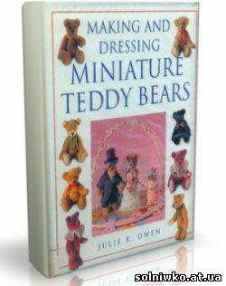 Шьем и одеваем миниатюрных мишек Тедди