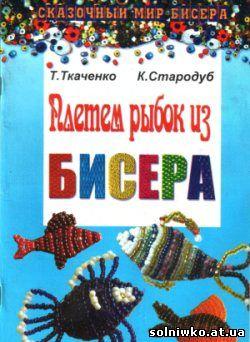 Плетем рыбок из бисера