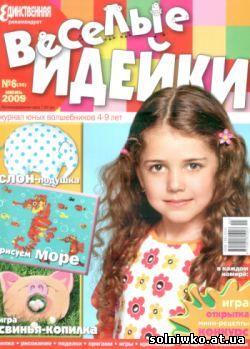 Весёлые идейки №06 (июнь) 2009 - журнал поделок своими руками