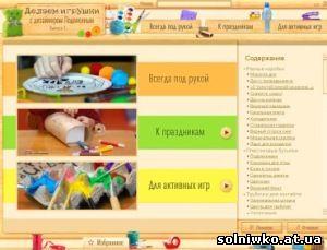 Делаем игрушки с дизайнером Поделкиным
