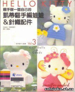 Схемы вязания японских кошечек Hallo Kitty и аксессуаров с ними
