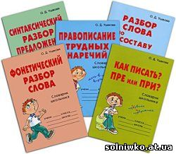 Сборник книг из серии 'Словарик Школьника' (5 книг)