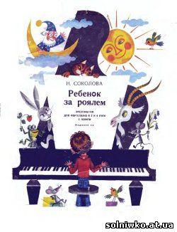 Ребёнок за роялем - хрестоматия для фортепиано в 2 и 4 руки с пением