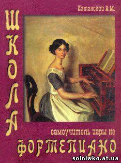 cамоучитель игры на фортепиано