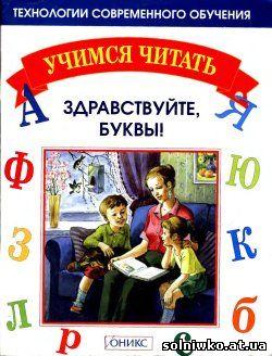 Учимся читать. Здравствуйте, буквы
